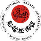 Фунакоши шотокан каратэ ассоциация